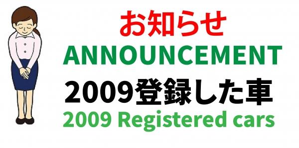 2009 Registered Vehicles