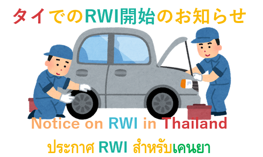Notice on Road Worthiness Inspection (RWI) for Kenya in Thailand