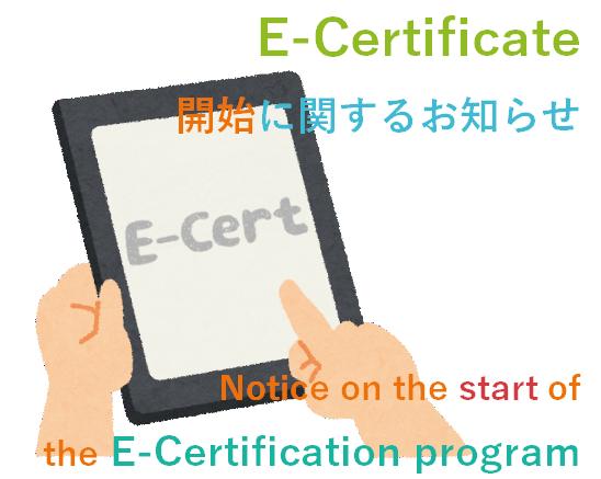 Notice on the start of the E-Certification program