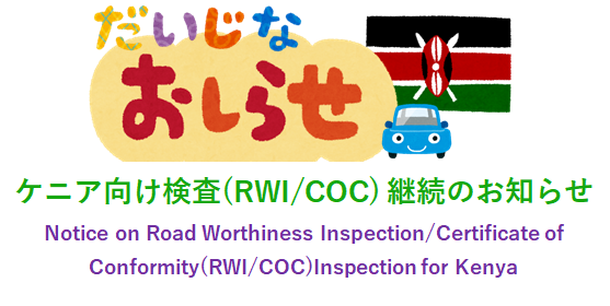 Notice on Continuous Road Worthiness Inspection /  Certificate of Conformity (RWI/COC) Inspections for Kenya