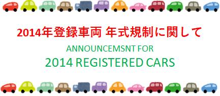 2014 Registered Vehicles' Export Validity for Kenya